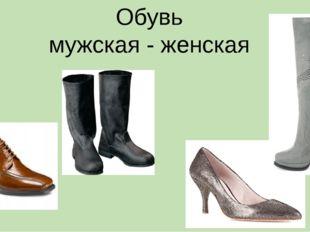 Обувь мужская - женская