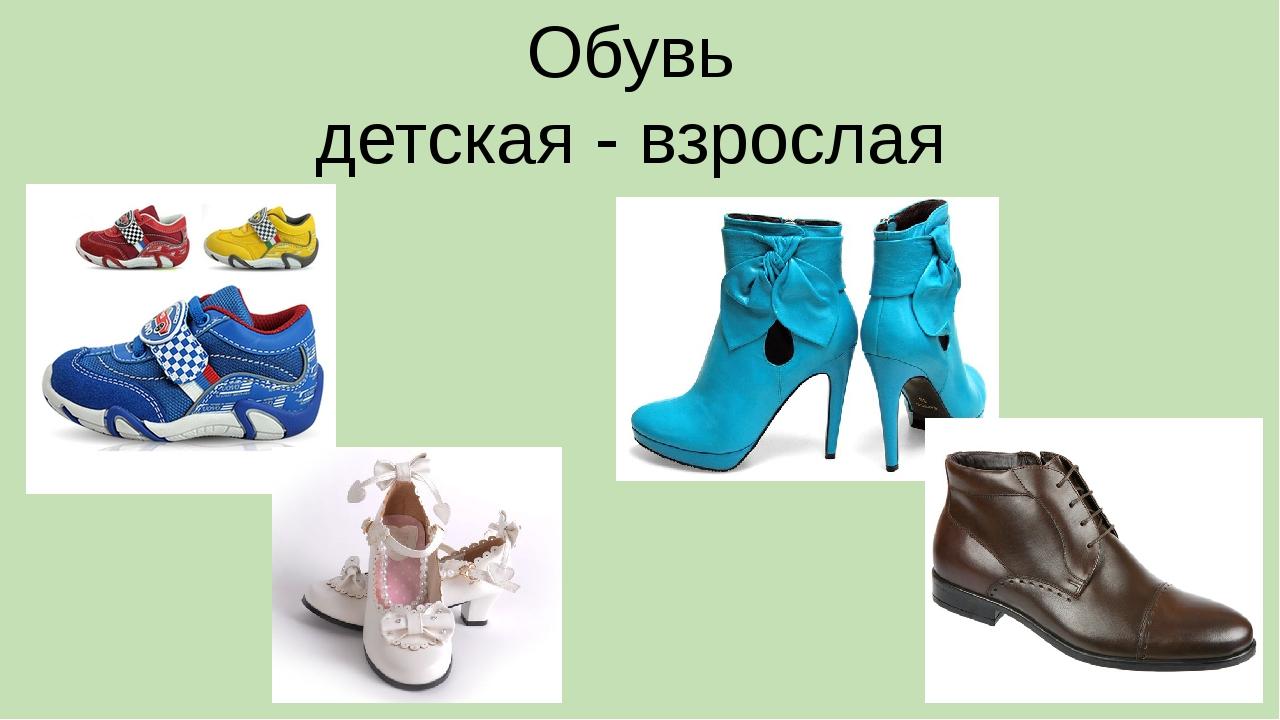 Обувь детская - взрослая