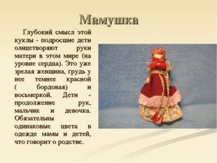 Мамушка Глубокий смысл этой куклы - подросшие дети олицетворяют руки матери в