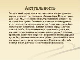 Актуальность Сейчас в нашей стране возрождается интерес к истории русского на