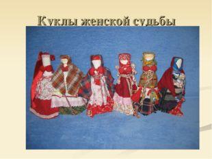 Куклы женской судьбы