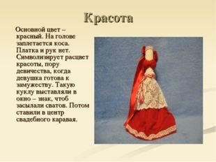 Красота Основной цвет – красный. На голове заплетается коса. Платка и рук нет