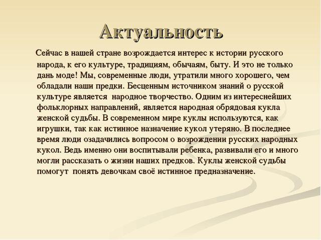 Актуальность Сейчас в нашей стране возрождается интерес к истории русского на...