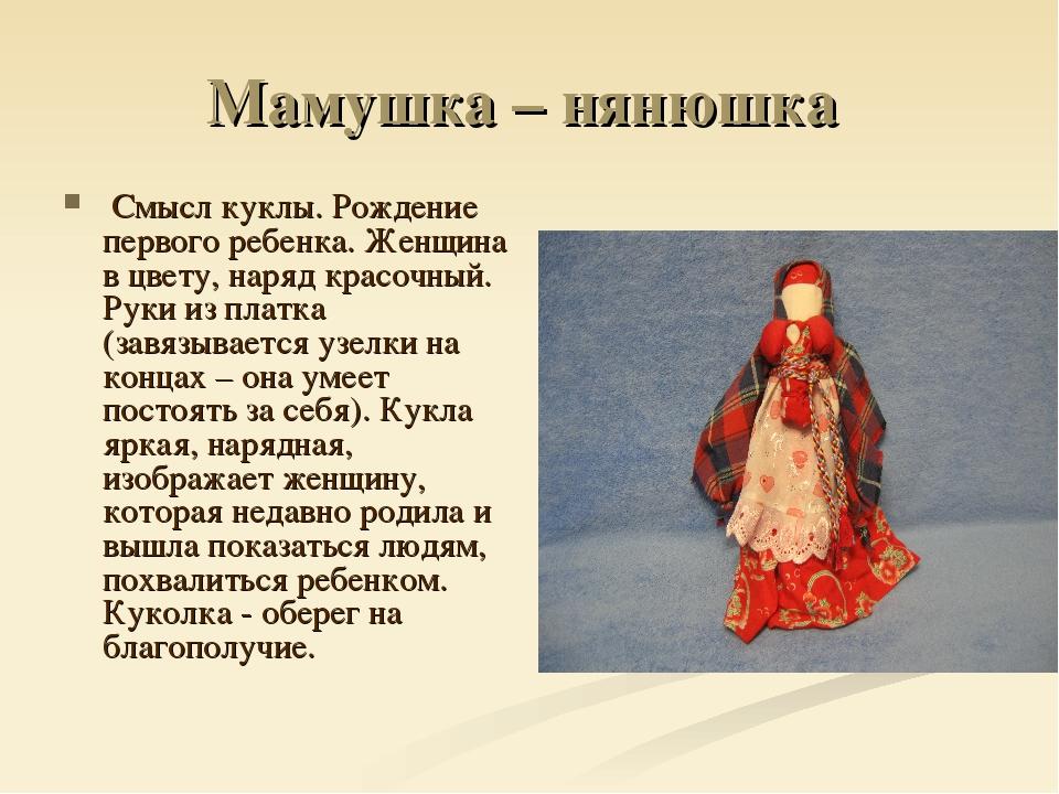 Мамушка – нянюшка Смысл куклы. Рождение первого ребенка. Женщина в цвету, нар...