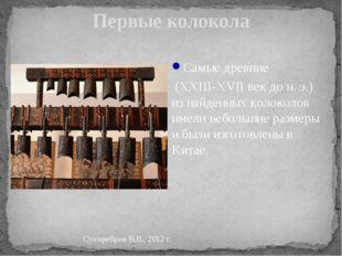 Первые колокола Самые древние (XXIII-XVII век до н. э.) из найденных колоколо