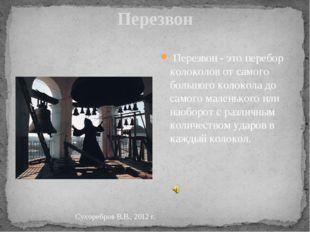 Перезвон Перезвон - это перебор колоколов от самого большого колокола до само