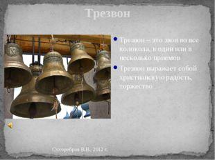 Трезвон Трезвон – это звон во все колокола, в один или в несколько приемов Тр