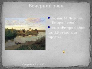"""Вечерний звон Картина И. Левитана """"Вечерний звон"""" песня «Вечерний звон» сл. И"""