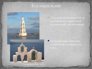Колокольни Колокола развешиваются на особой башне, именуемой колокольней, или