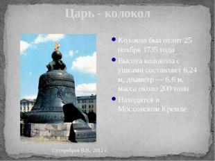 Царь - колокол Колокол был отлит 25 ноября 1735 года Высота колокола с ушками
