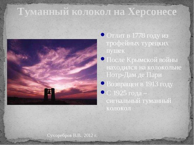 Туманный колокол на Херсонесе Отлит в 1778 году из трофейных турецких пушек П...