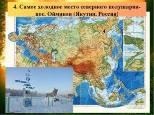 4. Самое холодное место северного полушария- пос. Оймякон (Якутия, Россия) 4