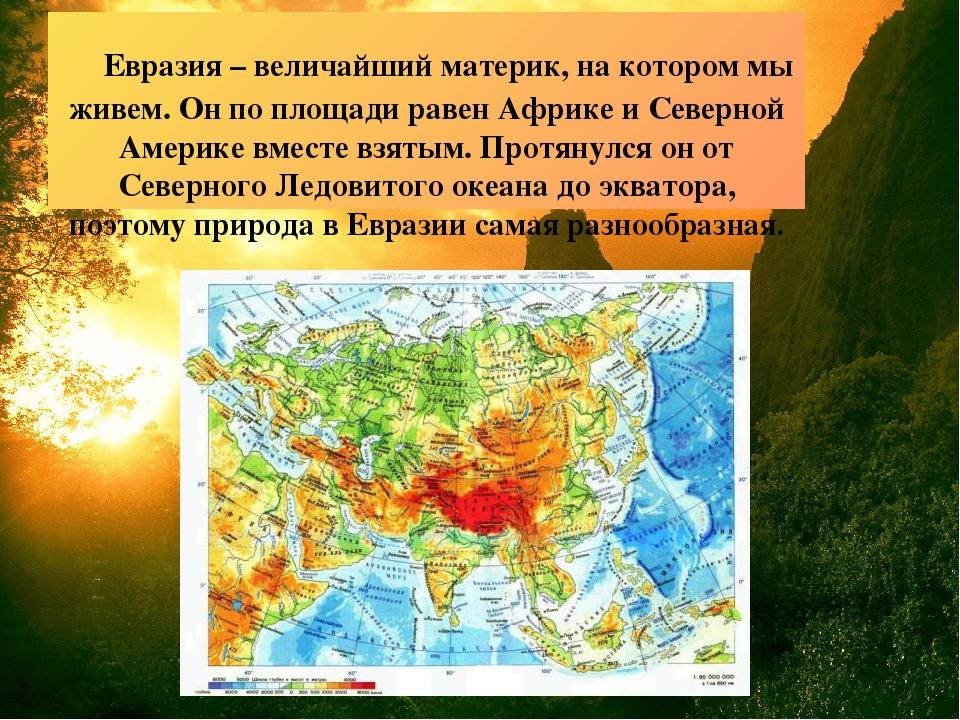 Евразия – величайший материк, на котором мы живем. Он по площади равен Африк...