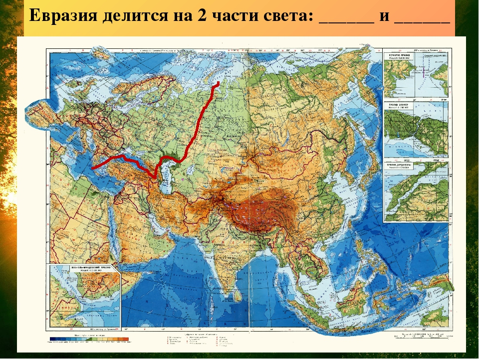 Евразия делится на 2 части света: ______ и ______