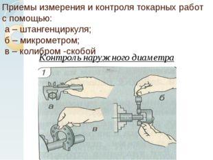 Приемы измерения и контроля токарных работ с помощью: а – штангенциркуля; б –