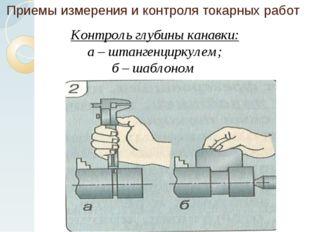 Приемы измерения и контроля токарных работ Контроль глубины канавки: а – штан