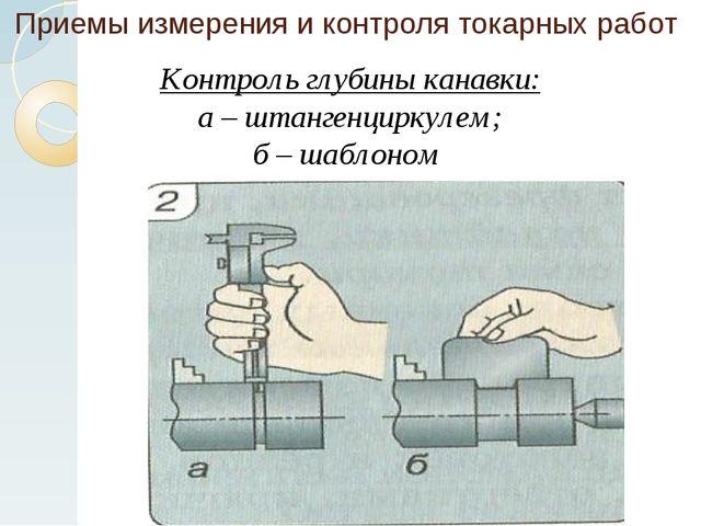 Приемы измерения и контроля токарных работ Контроль глубины канавки: а – штан...