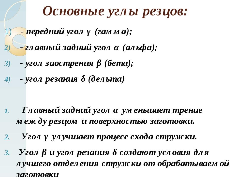 Основные углы резцов: - передний угол γ (гамма); - главный задний угол α (аль...