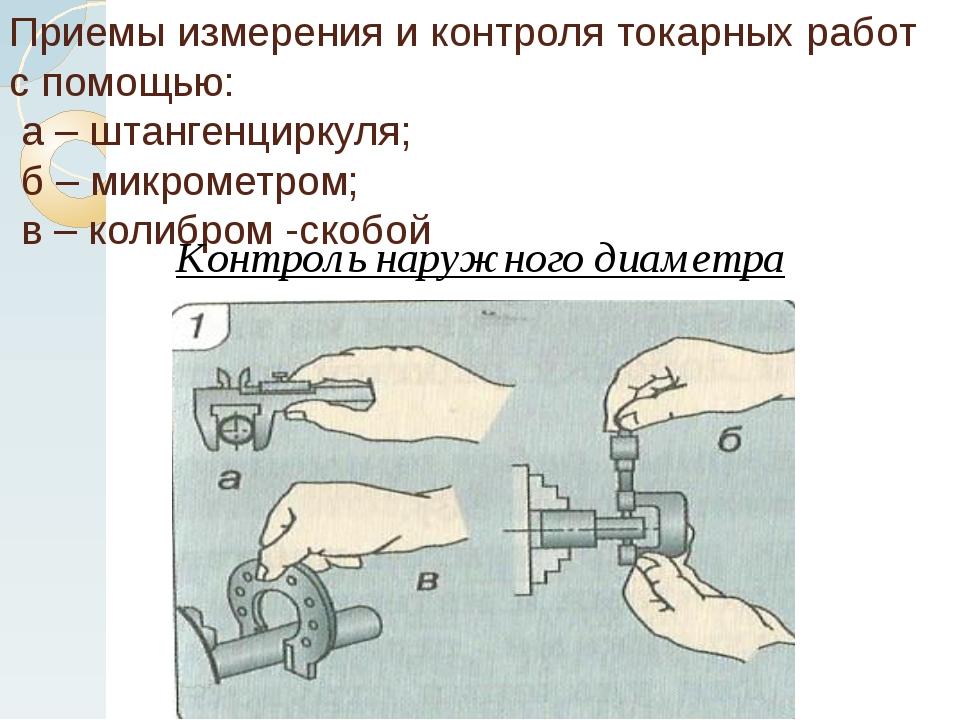 Приемы измерения и контроля токарных работ с помощью: а – штангенциркуля; б –...