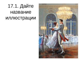 17.1. Дайте название иллюстрации
