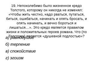 19. Непоколебимо было жизненное кредо Толстого, которому он никогда не изменя