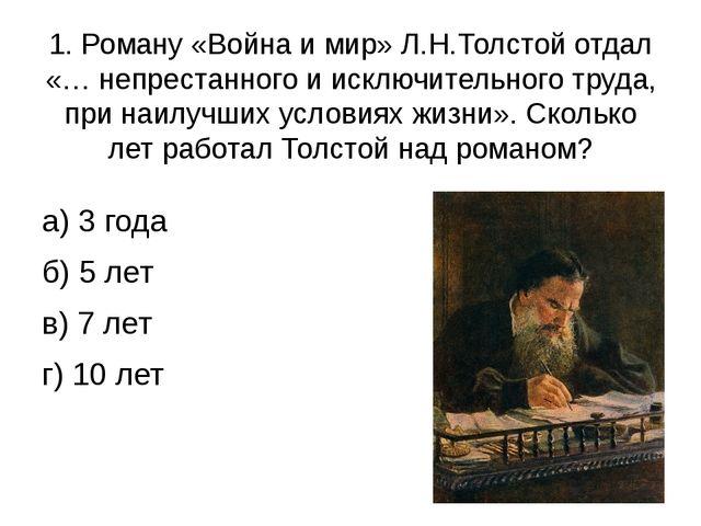 1. Роману «Война и мир» Л.Н.Толстой отдал «… непрестанного и исключительного...