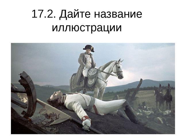 17.2. Дайте название иллюстрации