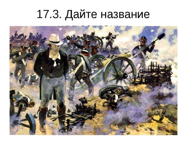 17.3. Дайте название иллюстрации