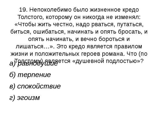 19. Непоколебимо было жизненное кредо Толстого, которому он никогда не изменя...