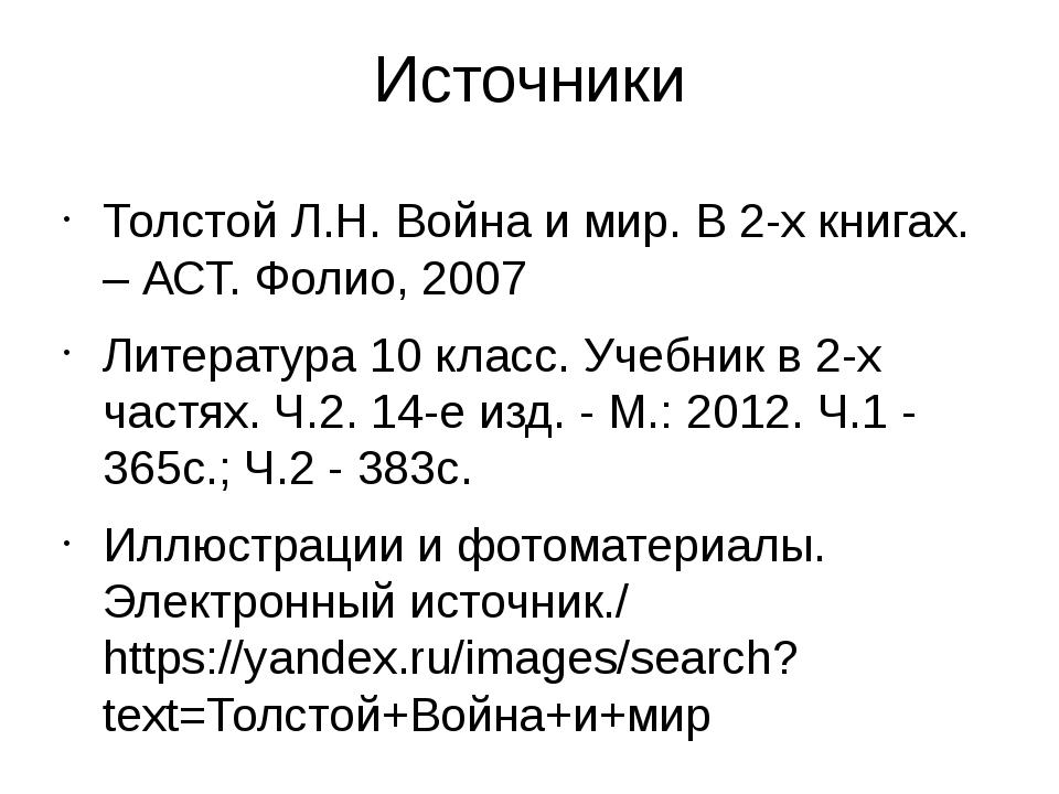Источники Толстой Л.Н. Война и мир. В 2-х книгах. – АСТ. Фолио, 2007 Литерату...