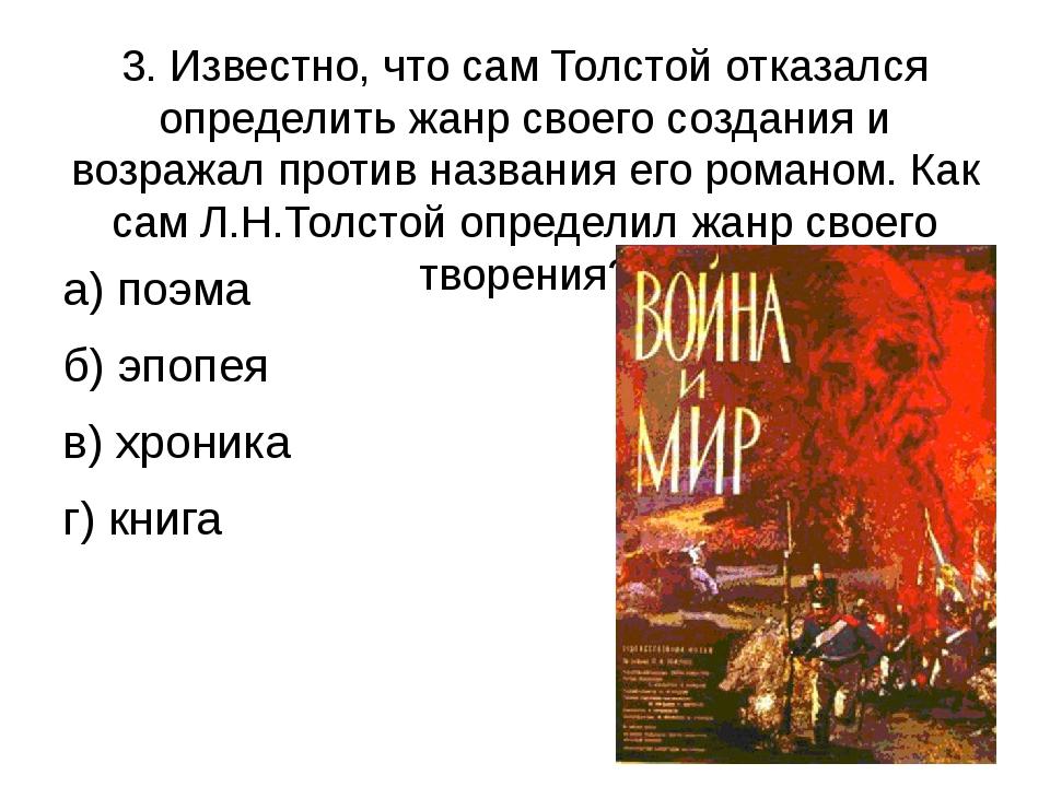 3. Известно, что сам Толстой отказался определить жанр своего создания и возр...
