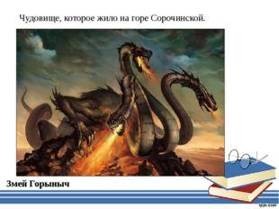 Чудовище, которое жило на горе Сорочинской. Змей Горыныч