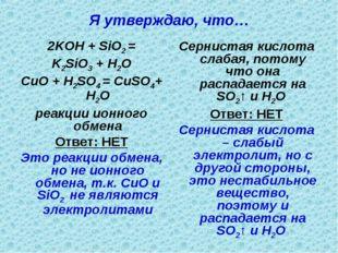 Я утверждаю, что… 2KOH + SiO2 = K2SiO3 + H2O CuO + H2SO4 = CuSO4+ H2O реакции