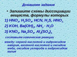 Домашнее задание Запишите схемы диссоциации веществ, формулы которых 1) HNO3,