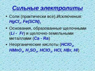 Сильные электролиты Соли (практически все).Исключения: HgCl2, Fe(SCN)3 Основа