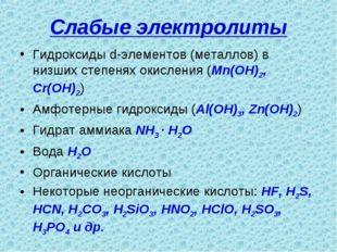 Cлабые электролиты Гидроксиды d-элементов (металлов) в низших степенях окисле