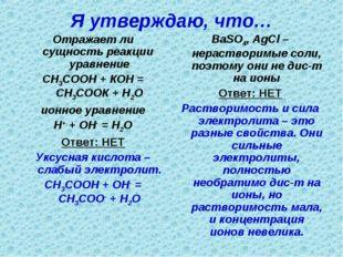 Я утверждаю, что… Отражает ли сущность реакции уравнение СН3СООН + КОН = СН3С