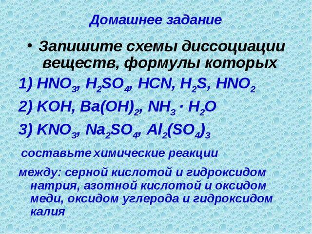 Домашнее задание Запишите схемы диссоциации веществ, формулы которых 1) HNO3,...