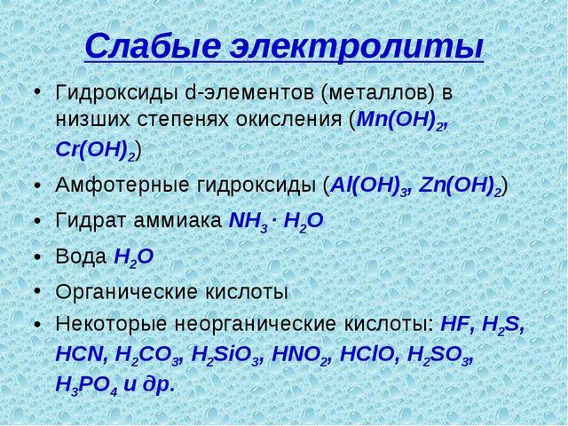 Cлабые электролиты Гидроксиды d-элементов (металлов) в низших степенях окисле...
