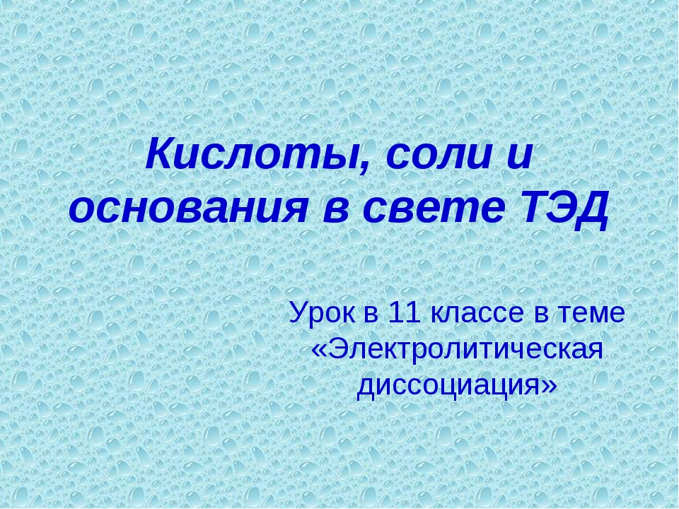 Кислоты, соли и основания в свете ТЭД Урок в 11 классе в теме «Электролитичес...