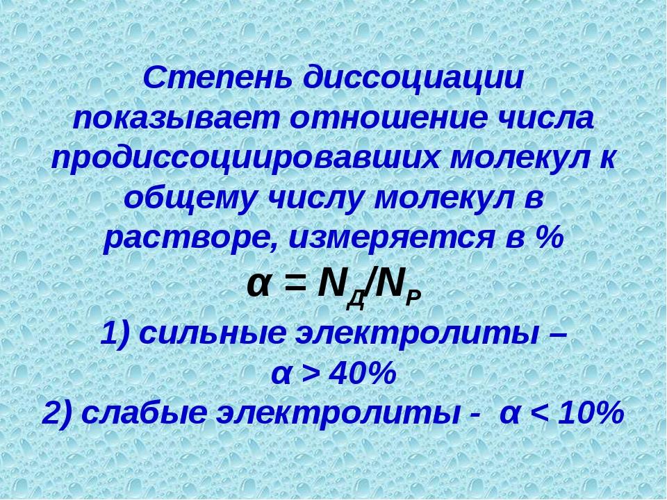 Степень диссоциации показывает отношение числа продиссоциировавших молекул к...