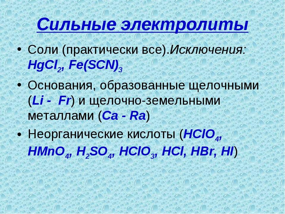 Сильные электролиты Соли (практически все).Исключения: HgCl2, Fe(SCN)3 Основа...