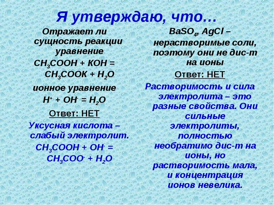Я утверждаю, что… Отражает ли сущность реакции уравнение СН3СООН + КОН = СН3С...