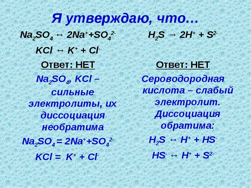 Я утверждаю, что… Na2SO4 ↔ 2Na++SO42- KCl ↔ K+ + Cl- Ответ: НЕТ Na2SO4, KCl –...