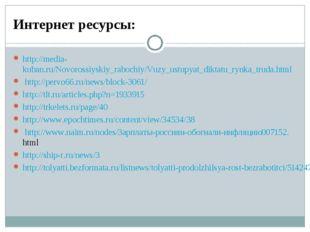 Интернет ресурсы: http://media- kuban.ru/Novorossiyskiy_rabochiy/Vuzy_ustupya