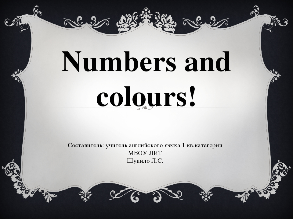 Numbers and colours! Составитель: учитель английского языка 1 кв.категории МБ...