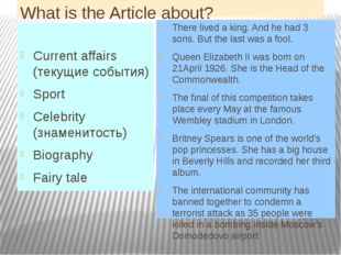 What is the Article about? Current affairs (текущие события) Sport Celebrity