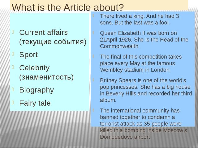What is the Article about? Current affairs (текущие события) Sport Celebrity...