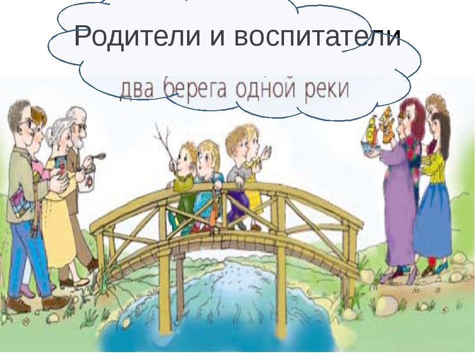 Родители и воспитатели
