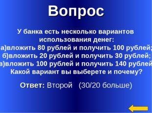 Вопрос Ответ: Второй (30/20 больше) У банка есть несколько вариантов использо